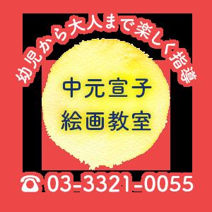 中元宣子絵画教室|世田谷区下高井戸駅と桜上水駅からアクセス良好の絵画教室